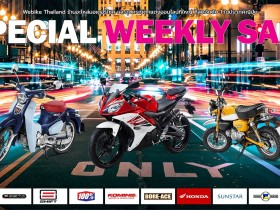 weeklysale07_News
