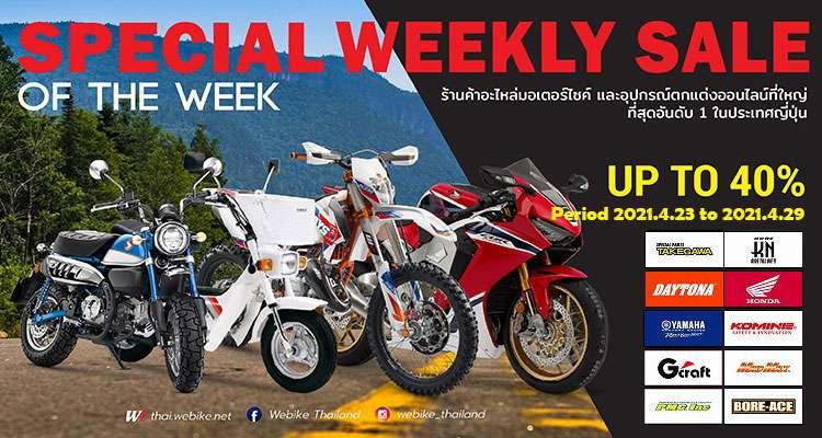 weeklysale5201