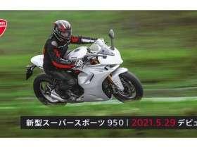 210524_SuperSport950_01