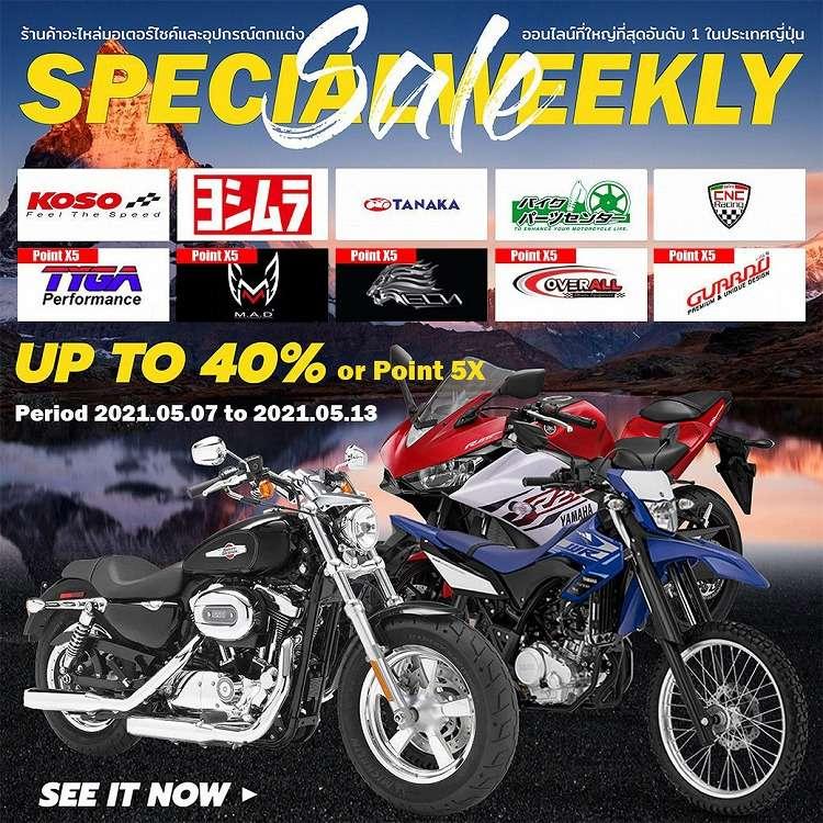 weeklysale54_1040.jpg111