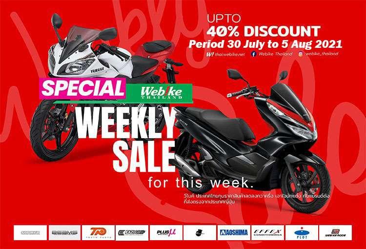 weeklysale2021.07.30-3