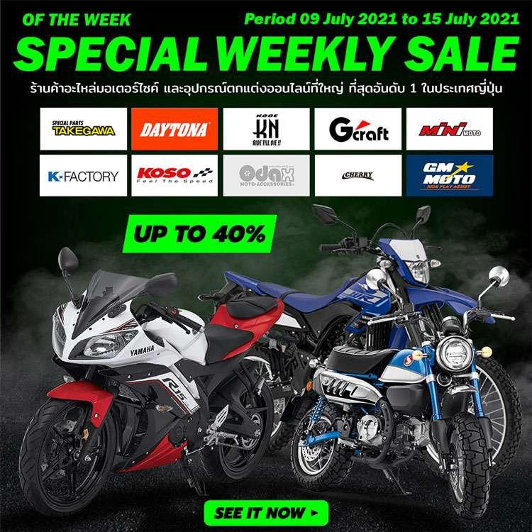 weeklysale53_1040