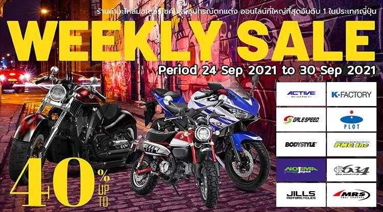 weeklysale202137-2