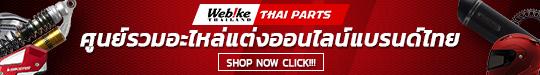 Thai Parts